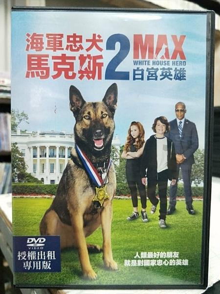 挖寶二手片-B69-正版DVD-電影【海軍忠犬馬克斯2:白宮英雄】-我家也有貝多芬導演(直購價)