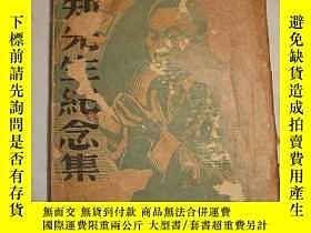 二手書博民逛書店罕見《陶行知先生紀念集》多題詞和珍貴歷史照片16739 陶行知先