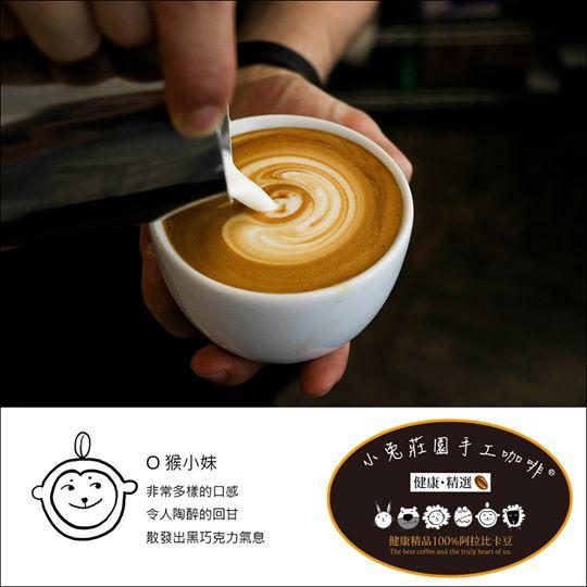 Arleen  猴小妹咖啡豆125g/包 小兔莊園