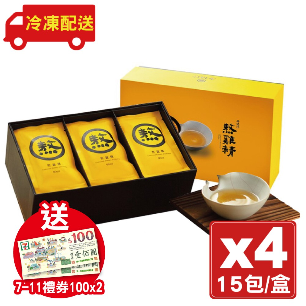 老協珍冷凍 熬雞精 滴雞精 60mlx15包/盒x4入組 (原廠直送) 專品藥局【2011675】