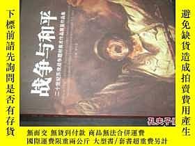 二手書博民逛書店戰爭與和平罕見二十世紀蘇俄戰爭題材美術作品展覽作品集6713 張