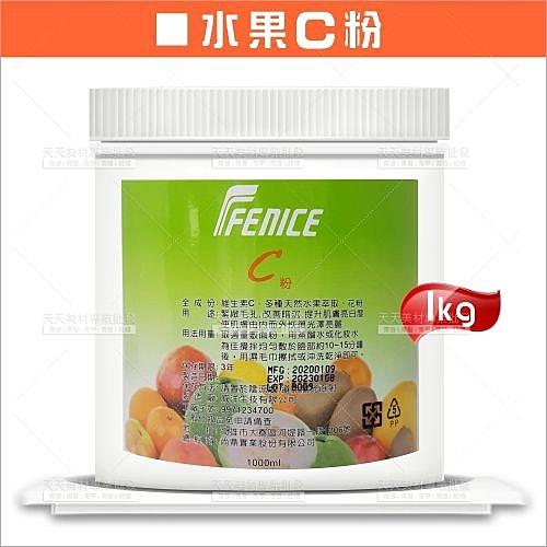 婓妮斯水果C粉-1kg[32024]美容專用敷面膜
