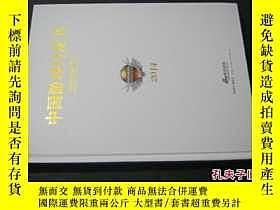 二手書博民逛書店罕見中國遊戲白皮書20146713 新浪中國遊戲排行榜 新浪中國