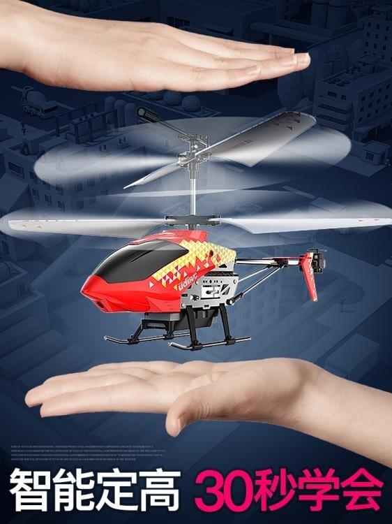 夯貨下殺~遙控飛機 兒童直升機耐摔電動男孩玩具充電飛行器模型小學生無人機