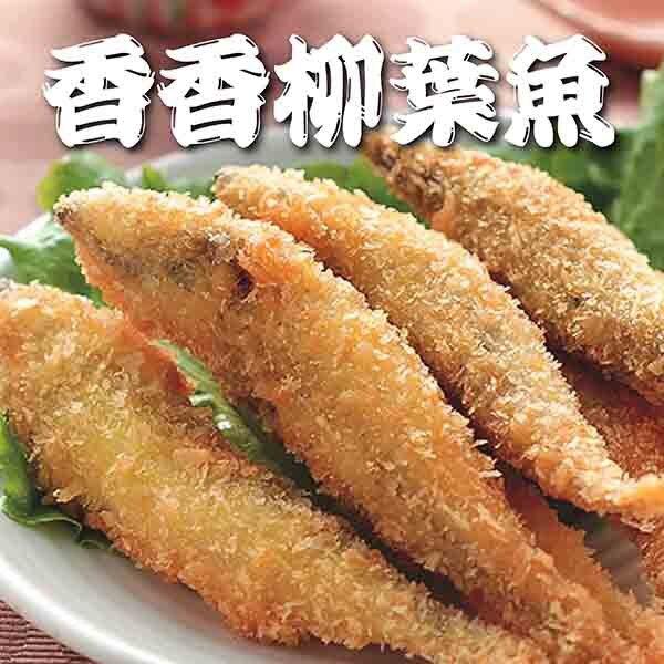 ★祥鈺水產★ 香香柳葉魚 750g 露營烤肉