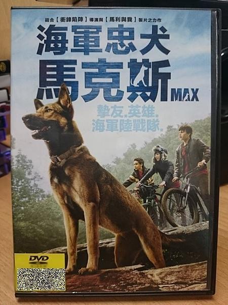 挖寶二手片-B69-正版DVD-電影【海軍忠犬馬克斯】-羅比艾梅爾 喬許維金斯(直購價)