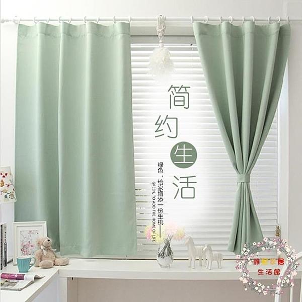 窗簾 簡約現代窗簾成品素面韓式窗簾紗客廳臥室遮光布陽台飄窗門簾【叮噹百貨】