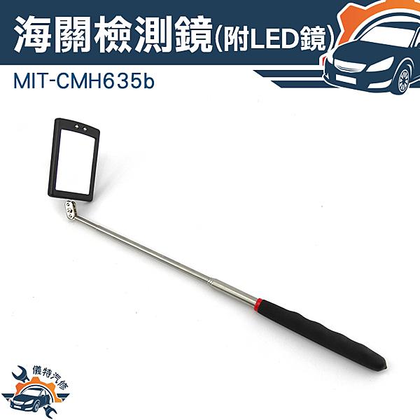 《儀特汽修》MIT-CMH635b 鏡緝私檢測鏡 總長870mm 帶LED燈萬向車底檢查