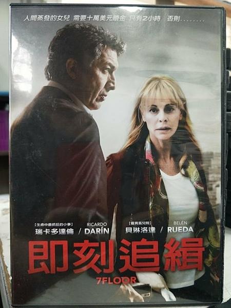 挖寶二手片-Z27-022-正版DVD-電影【即刻追緝】-瑞卡多達倫 貝琳洛達(直購價)