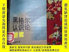 二手書博民逛書店罕見黑格爾認識論研究5460 陶秀〓著 中國人民大學出版社, I