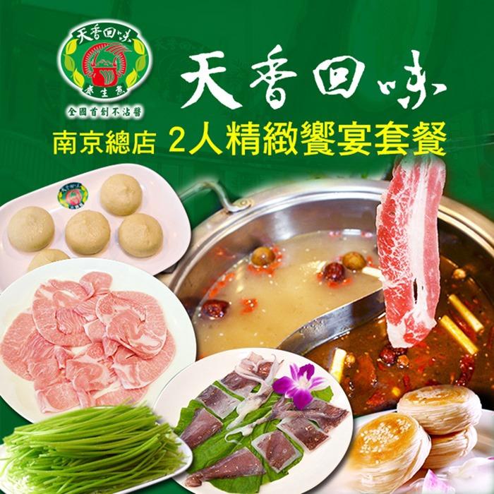 天香回味鍋物南京總店2人精緻饗宴套餐[台北][平假日]【幸福輪】