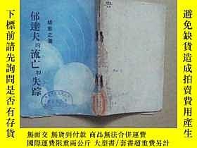 二手書博民逛書店罕見郁達夫的流亡和失蹤21794 胡愈之 咫園書屋 出版1912