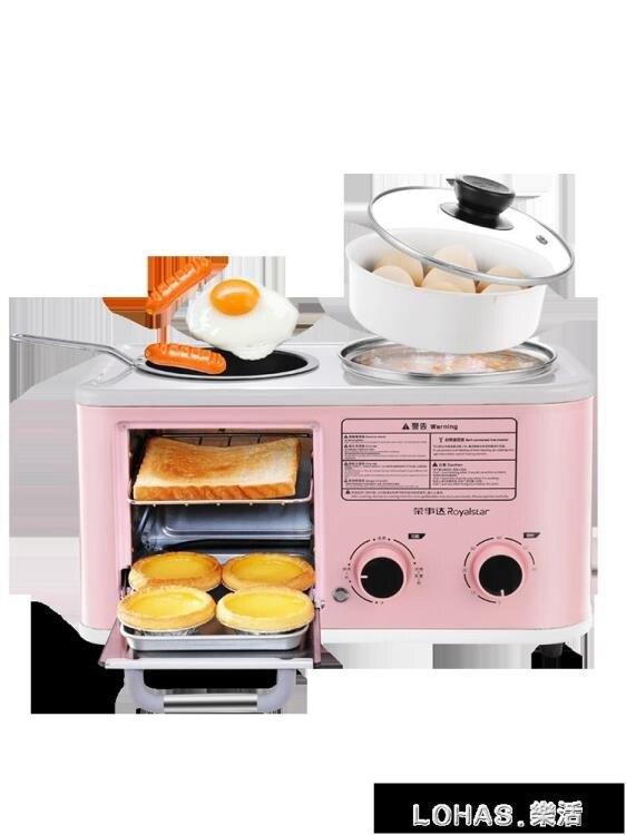 榮事達多功能早餐機四合一烤面包機家用烤土司三明治機多士爐小型 220V 樂活生活館 NMS