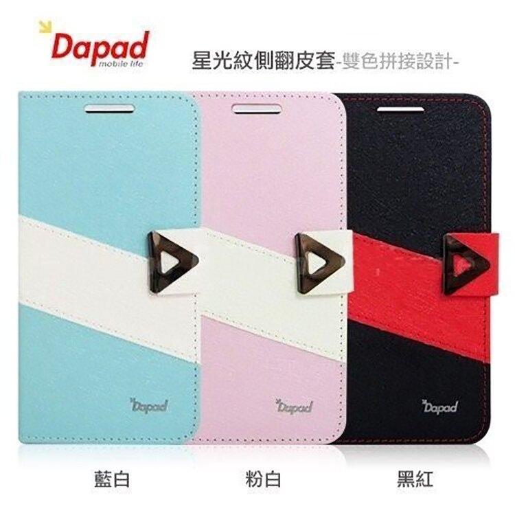 【福利品】Dapad Apple iPhone 5C 雙色側掀皮套 可立式 磁扣式皮套 側翻 插卡 皮套 保護套 手機套