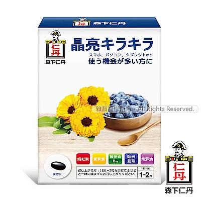 森下仁丹  藍莓膠囊 30粒 2盒