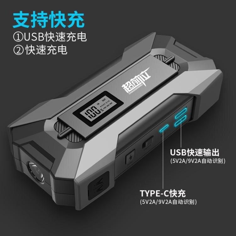 「樂天優選」便攜式汽車應急啟動電源12v鋰電池電瓶充電寶打火搭電神器