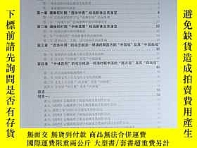 二手書博民逛書店罕見康壅乾時期的繪畫新體及其觀念根源(中國藝術研究院2008屆申