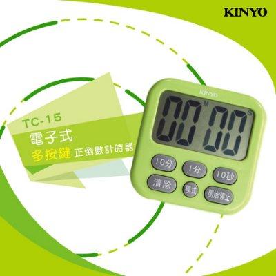 KINYO 耐嘉 TC-15 電子式多按鍵正倒數計時器 大螢幕 可站立 背面磁鐵 多功能 廚房定時器 倒數器 提醒器