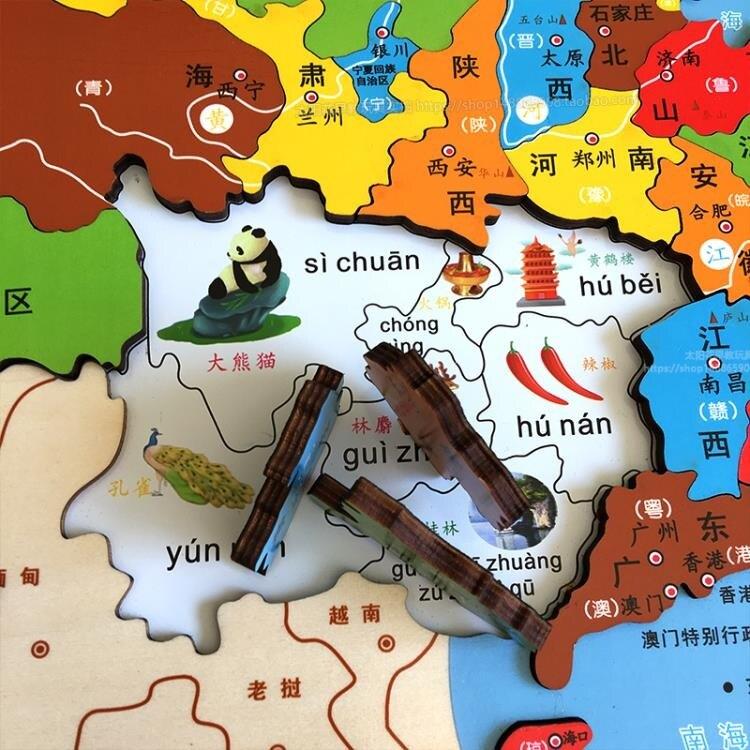 夯貨下殺~大號磁性雕刻中國地圖拼圖 兒童立體拼圖益智 地理啟蒙4567歲