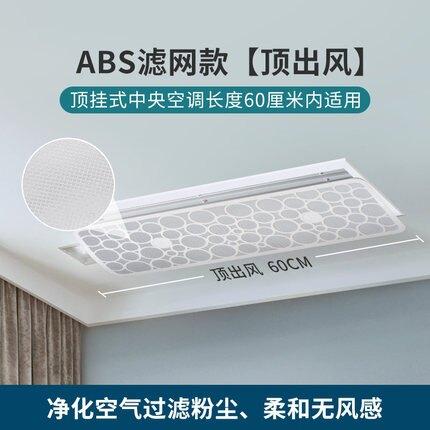 中央空調擋風板 BL中央空調擋風板遮風板風管機冷暖氣出風口擋板防直吹導風板通用『XY2889』