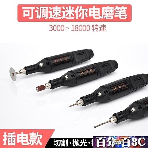 電磨筆 迷你小電磨 鉆孔打磨拋光機根木雕文玩電動工具微型玉石雕刻字筆 百分百