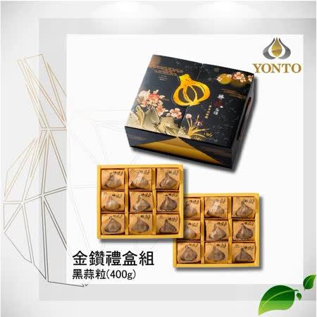 【詠統】勝蒜在握 金鑽禮盒-黑蒜粒400g
