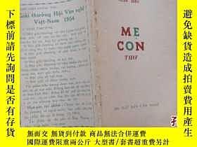 二手書博民逛書店【2068】ME罕見CON 母子 帶越語簽名 越語15176 出