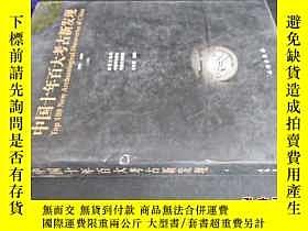 二手書博民逛書店中國十年百大考古新發現:1990~1999罕見下冊5919 李文