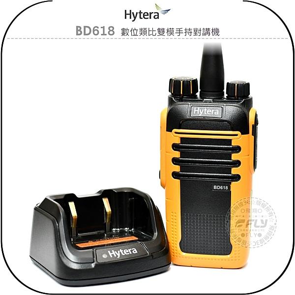 《飛翔無線3C》Hytera 海能達 BD618 數位類比雙模手持對講機│公司貨│軍規防水 IP66│BD-618