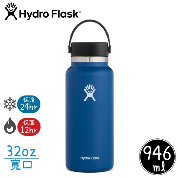 【Hydro Flask 美國 寬口真空保溫鋼瓶32oz《鈷藍色》】HFW32BTS/保溫杯/單手杯/水壺/隨/悠遊山水