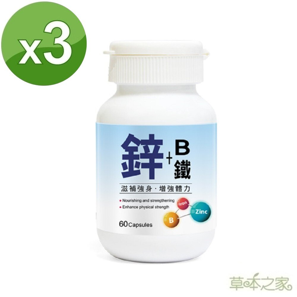草本之家-鋅+B+鐵膠囊60粒X3瓶