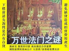 二手書博民逛書店萬世法門之謎(VIDEO罕見CD 5片套裝)6583 鳳凰影視(