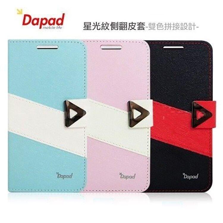 【福利品】Dapad Samsung i9200 Galaxy Mega 6.3 雙色側掀皮套 可立式 磁扣式皮套 側翻 插卡 皮套 保護套 手機套