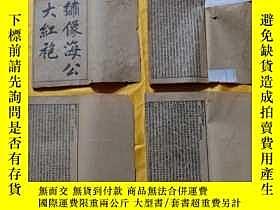 二手書博民逛書店罕見繡像海公大紅袍(四冊全,線裝)24137 出版1912