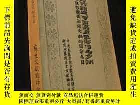 二手書博民逛書店罕見北京現存彝族歷史文獻的部分書目6713 中央民族學院少數民族