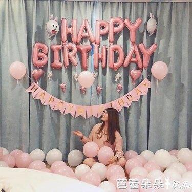 【免運】生日氣球成人布置套餐派對裝飾鋁膜氣球浪漫情侶宴會活動裝飾氣球『快速出貨』 喜迎新春 全館8.5折起