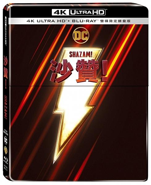 【停看聽音響唱片】【BD】沙贊!雙碟限定鐵盒版『4K』