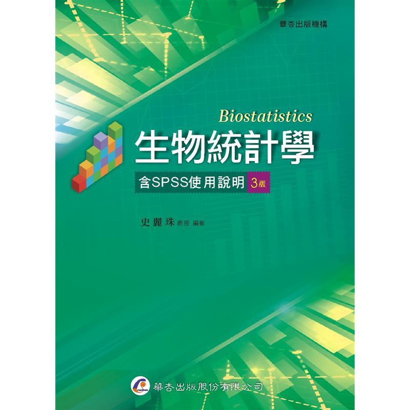 生物統計學(含SPSS使用說明)(3版)[95折]11100891454