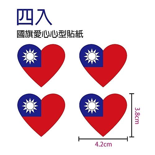 【台灣特色精品】中華民國國旗貼紙/台灣國旗貼紙(愛心心型款 x4張)