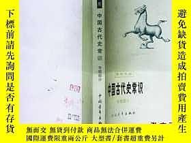 二手書博民逛書店罕見中國古代史常識:專題部分6583 中國青年出版社編輯部 中國