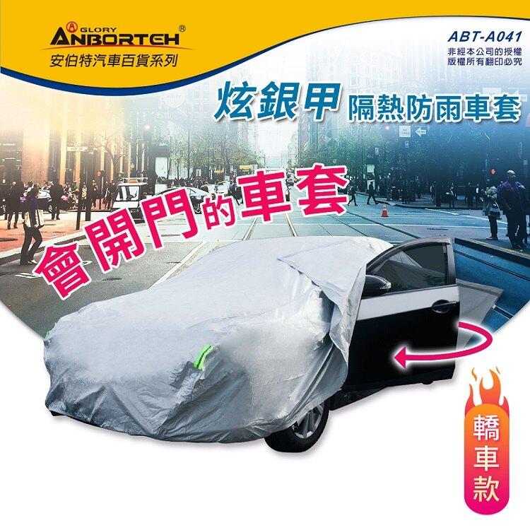 權世界@汽車用品 安伯特ANBORTEH 汽車炫銀甲車篷套 車套 轎車用車罩ABT-A041 BCDE-四種規格選擇