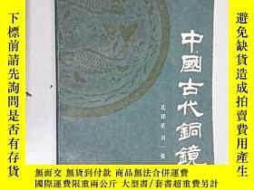 二手書博民逛書店中國古代銅鏡罕見32開 平裝 孔祥星 劉一曼著 北京文物出版社
