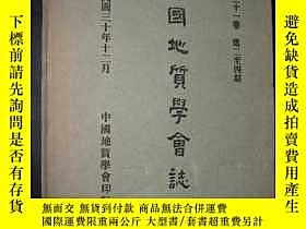 二手書博民逛書店中國地質學會志(第二十一卷罕見第二至四期)英文版6713 中國地