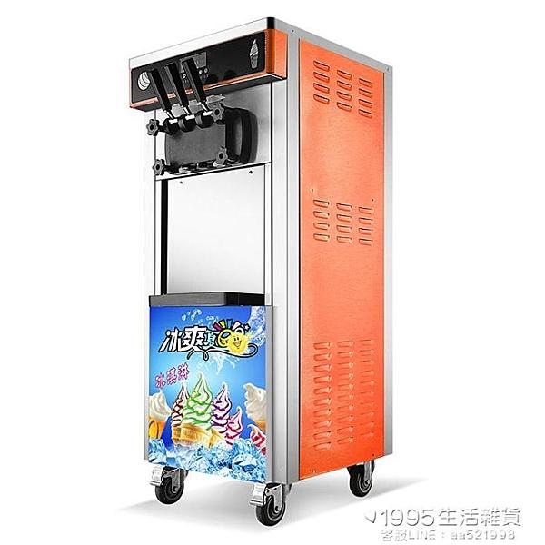 冰淇淋機商用小型全自動立式三色甜筒機兒童雪糕機軟冰激凌機 1995生活雜貨NMS