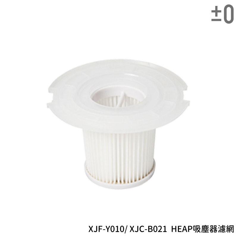 ±0 正負零 原廠 XJC-Y010 / B021 專用 HEAP濾網 吸塵器濾網 吸塵器配件耗材 台灣公司貨