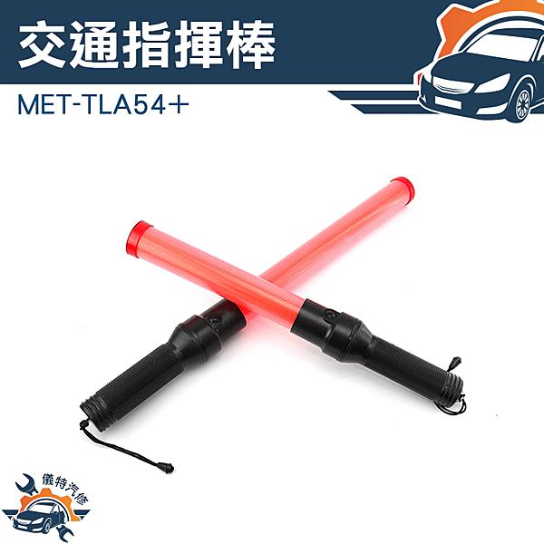 [儀特汽修]MET-TLA54+充電池 交通事故排除警示棒 交通指揮棒 led閃光棒超亮 多功能螢光棒 救生棒