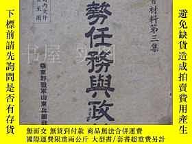 二手書博民逛書店紅色文獻!1948年··【罕見形勢任務與政策 (毛澤東文章二篇