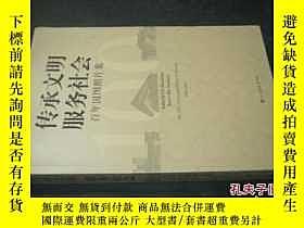二手書博民逛書店傳承文明罕見社會--- 百年國圖照片集6713 國家圖書館出版社