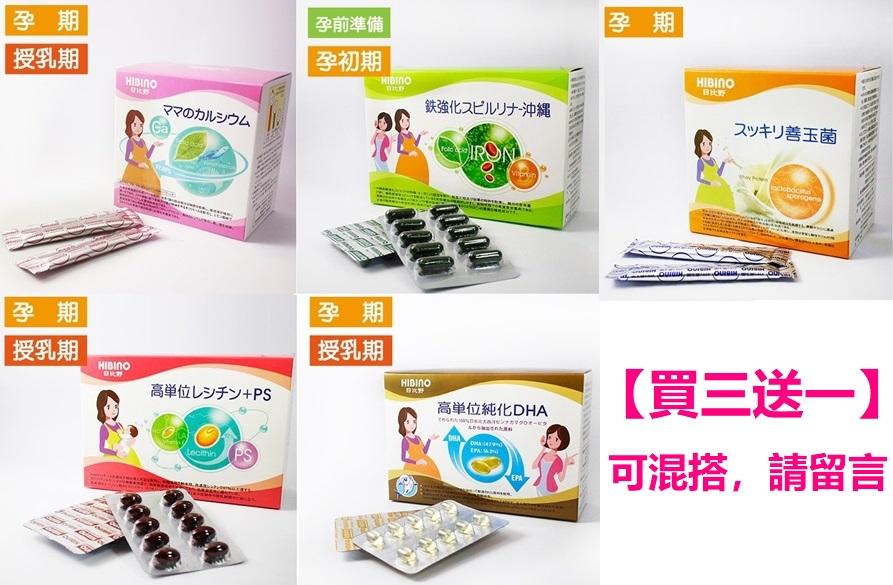 【買三送一】日比野 HIBINO -媽咪營養品系列 盒裝