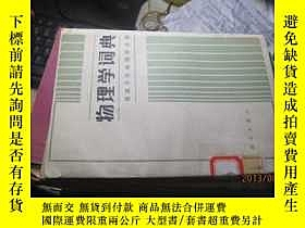二手書博民逛書店罕見9758物理學詞典19636 科學 科學 出版1985